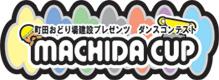 ダンスコンテストMACHIDA CUP