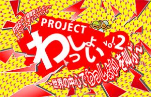 ProjectWasshoiVol2_20150125_Logo001