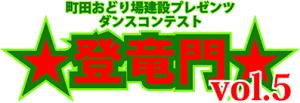 ToryumonVol5_Logo001